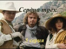 Сердца трёх 5 серия русские приключения