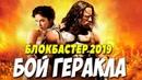 Приключение 2019 СОВЕРШЕННО НОВОЕ ** БОЙ ГЕРАКЛА ** Фильмы 2019 HD новые приключения 2019