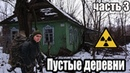 ☢ Здесь когда-то была жизнь! - Вымершие деревни Чернобыля! / Поход в Припять