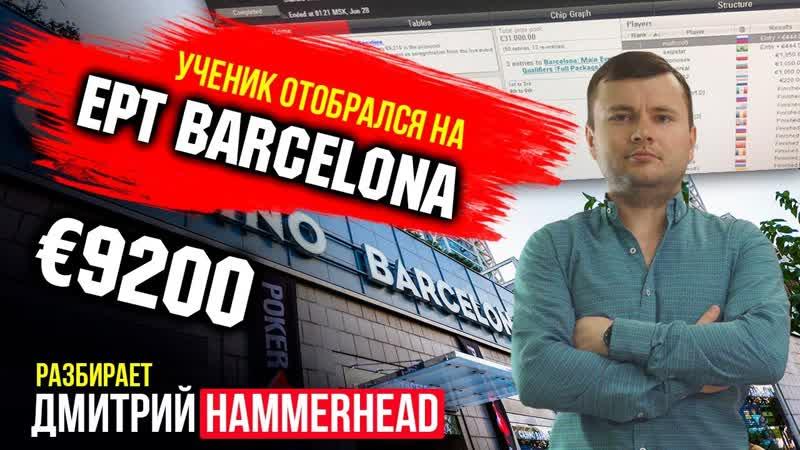 Занос €9200 и полный пакет на EPT Barcelona через сателлит Разбор игры от Дмитрия HammerHead