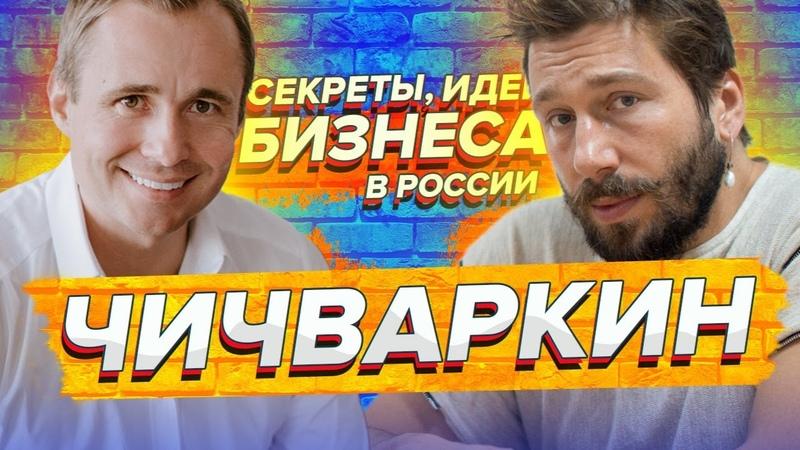 Евгений Чичваркин / Как отдать Евросеть и ВСЁ НАЧАТЬ СНАЧАЛА / Оскар Хартманн