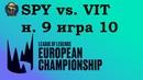 SPY vs VIT Week 9 LEC 2019 Чемпионат Европы LCS EU Splyce Vitality
