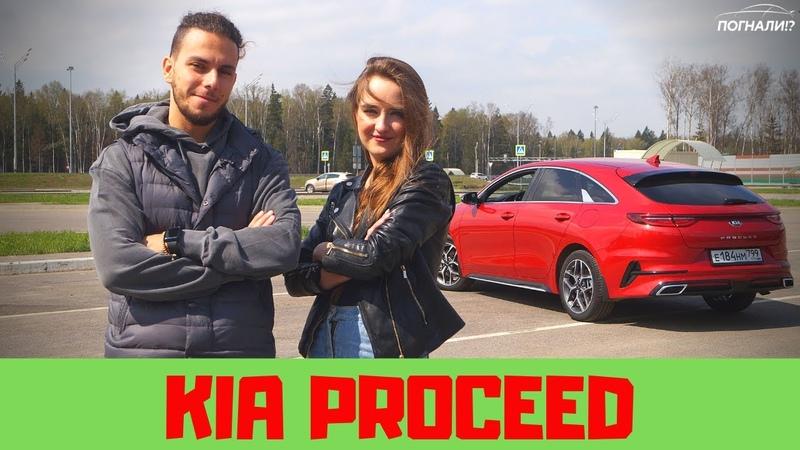 KIA ProCeed (2019): тест-драйв спортивного универсала - недоПАНАМЕРА, переОКТАВИЯ