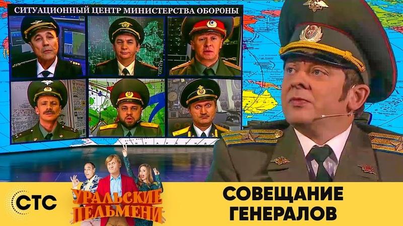 Совещание генералов | Уральские Пельмени