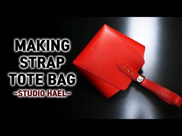 Free PDF patternMaking a strap tote bagLeather craft가죽공예무료패턴스트랩 토트백 만들기