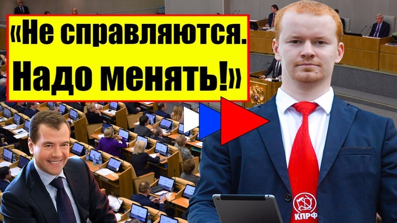Депутат Парфенов РАЗНЁС отчет Медведева в Госдуме 2019