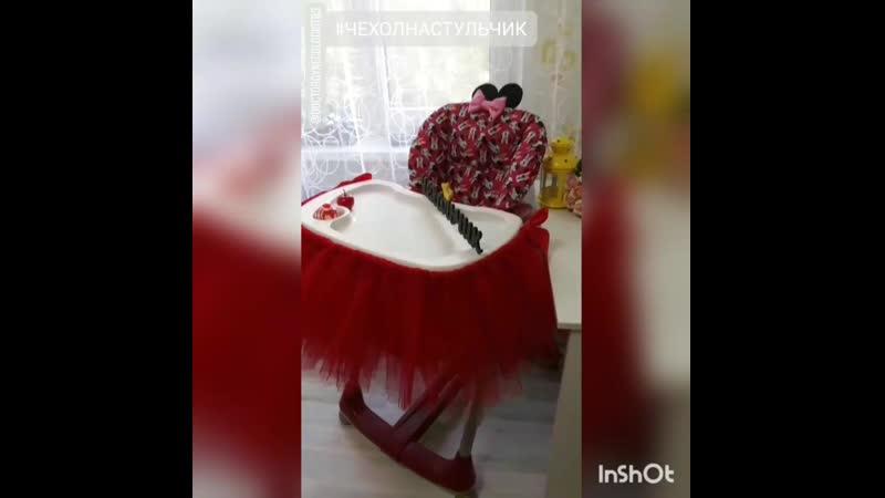 чехол и фатиновое украшение стульчика в стиле минни