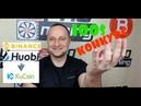 Пампы биржевых токенов первое ICO на HUOBI токены Binance Kukoin