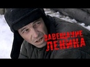 Завещание Ленина 3 4 серии