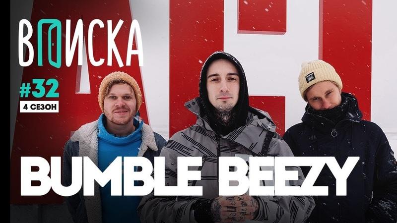 Вписка и Bumble Beezy: Versus, Эмелевская, Black Star, конфликт с Loqiemean