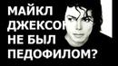 Майкл Джексон не был педофилом