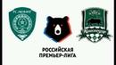 Ахмат Краснодар футбол прямая трансляция 24.04.2019 матч прямой эфир смотреть онлайн голы видео