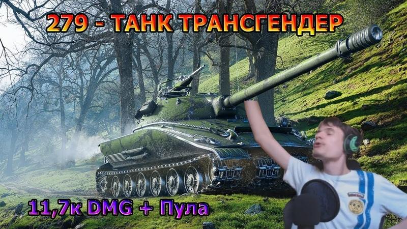 279 - Танк Трансгендер! 11,7к DMG Пула