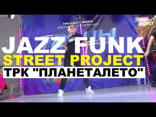 JAZZ-FUNK PROMO | ШКОЛА ТАНЦЕВ STREET PROJECT | ВОЛЖСКИЙ