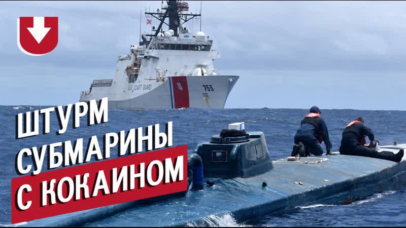 Эпичный абордаж Береговая охрана США опубликовала видео штурма субмарины с7 тоннами кокаина