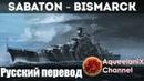 Sabaton Bismarck на русском Перевод Субтитры