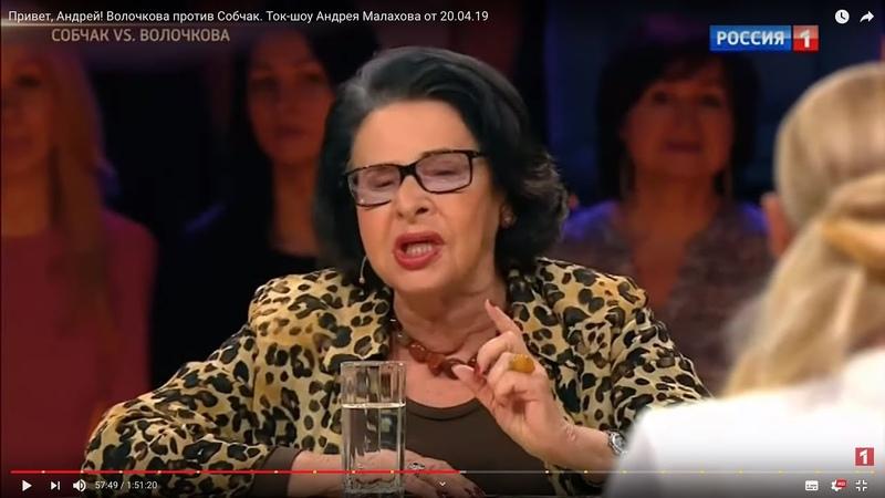 Алла Гербер разгромила Малахова, Собчак и Волочкову