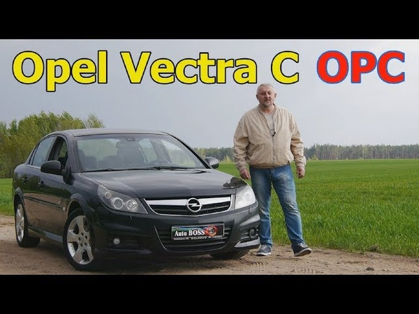 Opel - Vectra OPC (C) (обзор тест драйв)