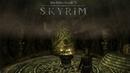 Skyrim TES V: Skyrim ➤ Unearthed(Раскопки) №91