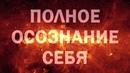 ОСМЫСЛЕНИЕ СЛАВЯНСКОГО ВЕДИЧЕСКОГО НАСЛЕДИЯ 17 08 2014 5 ФИЛОСОФСКАЯ БЕСЕДА НА ДУХОВНЫЕ ТЕМЫ