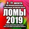 ЛОМЫ - Ульяновский фестиваль авторской песни