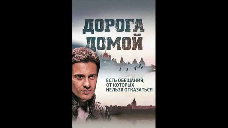 Дорога домой 2 серия 2019 (мелодрама) 720p