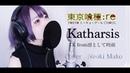 東京喰種トーキョーグールre 最終章 OP フル Cover / 『 katharsis 』TK from 凛として時雨【女