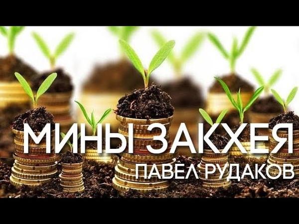 Павел Рудаков Мины Закхея