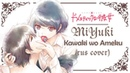 MiYuki - Kawaki wo Ameku カワキヲアメク RUS COVER Domestic na Kanojo OP TV size