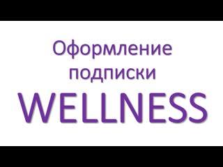 Оформление подписки на продукцию Wellness