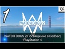 Прохождение Watch Dogs 2PS4 - Часть 1Посвящение в DedSec