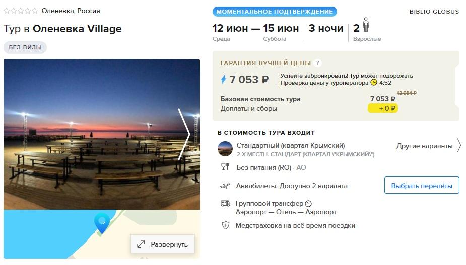 Тур в Крым из Москвы на 3 ночи от 3500₽/чел, вылет 12 июня