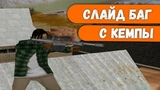 слайд со sniper rifleshotgun (feat. keon) ГАЙД gtasamp