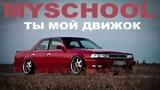 MySchool - Ты мой движок