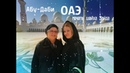 ОАЭ Абу Даби мечеть шейха Зайда UAE Abu Dhabi Sheikh Zayed Mosque