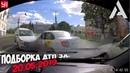 ДТП. Подборка аварий за 20.05.2019 /crash May 2019