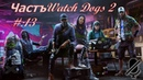 Прохождения Watch Dogs 2 - Частъ 13 «ЛЮБИМАЯ ИГРА»