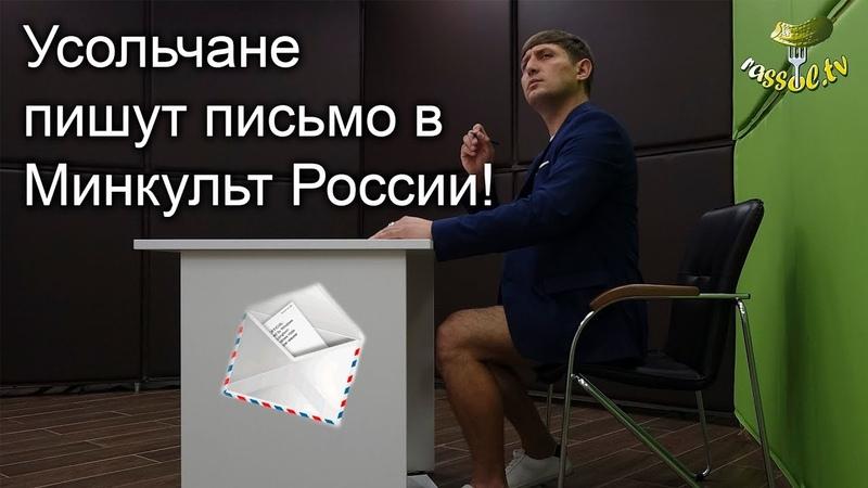 120 Вся СОЛЬ Усольчане пишут письмо в Минкульт России