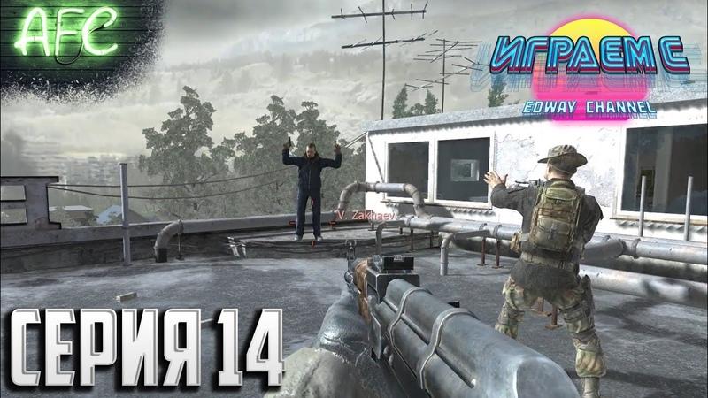 Call of Duty 4 Modern Warfare ➪ Серия 14 ➪ Грехи отцов