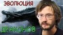 Дробышевский Станислав. Игра престолов эволюция драконов.