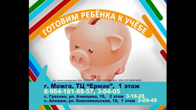 Касса взаимного кредита, ТЦ Ермак, 1 этаж