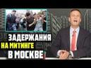 Как прошел Марш Голунова. Задержание Навального и сотен других участников. Алексей Навальный 2019