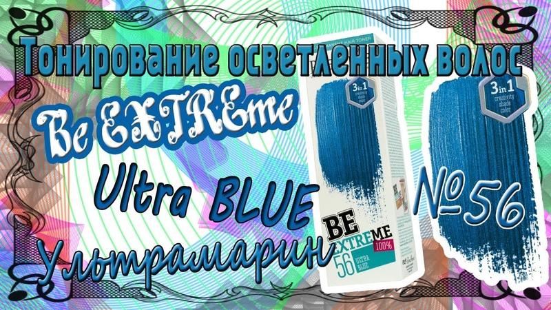 Prestige Be Extreme Ultra Blue №56 Престиж Би Экстрим Ультрамарин Тонирование осветленных волос