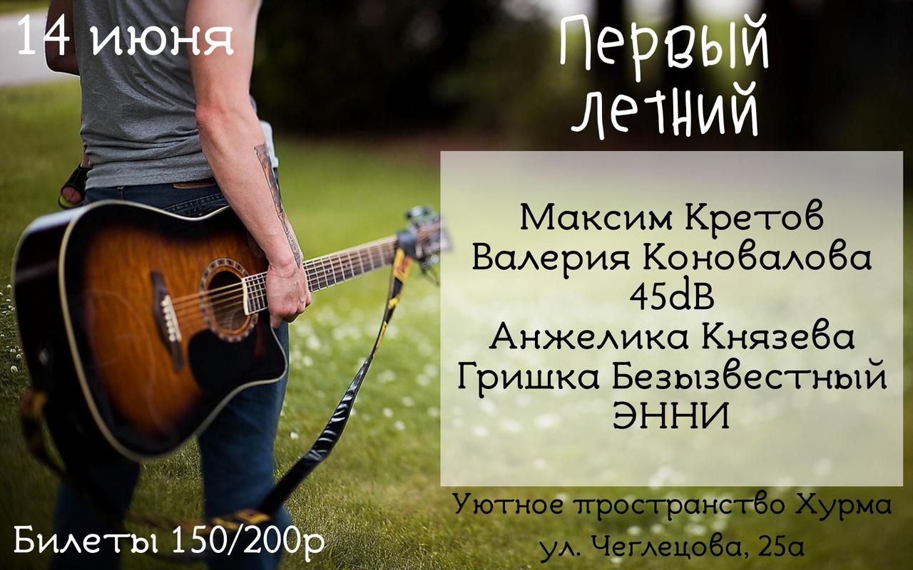 Афиша Барнаул Первый летний l Хурма / 14 июня