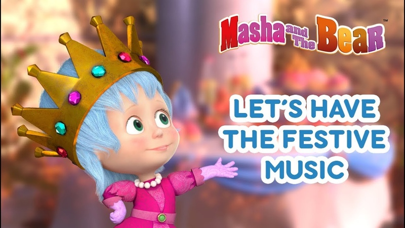 Masha And The Bear 🎉LET'S HAVE THE FESTIVE MUSIC 👱♀️🌟🎉