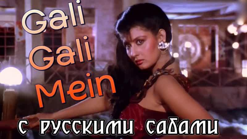 Gali Gali Mein Phirta Hai - Jackie Shroff, Sangeeta Bijlani - Tridev (рус.суб.)