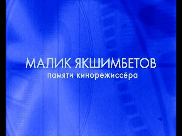 Тизер фильма Малик Якшимбетов. Памяти кинорежиссёра