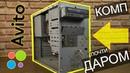 Комп за 10 рублей с Авито Включаем оживляем тестим