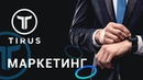Маркетинг компании Tirus / Тайрус 23.08.2018