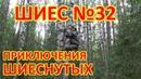 239 ШИЕС №32. ПРИКЛЮЧЕНИЯ ШИЕСНУТЫХ. - YouTube